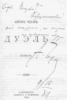 Титульный лист книги  с дарственным автографом Чехова