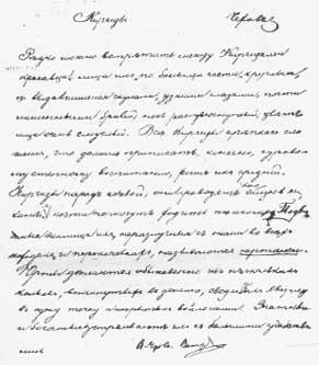 Гимназическое сочинение А.П. Чехова.