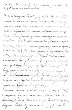 Первая страница письма к Чеховым. 30 апреля 1887 г.